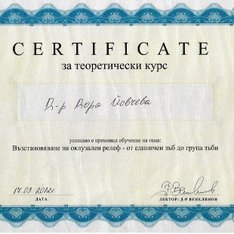 Certificate dental clinic Sofia
